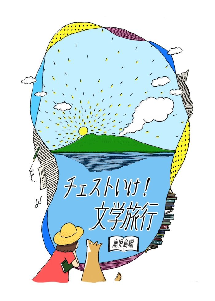 bungakuryoko
