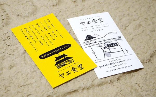 ヤエ食堂様 ロゴ/ショップカード制作