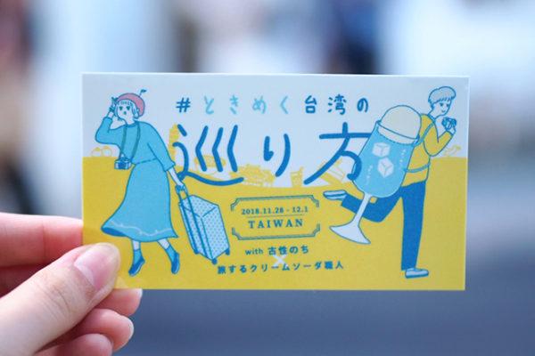 #ときめく台湾の巡り方 イラスト制作
