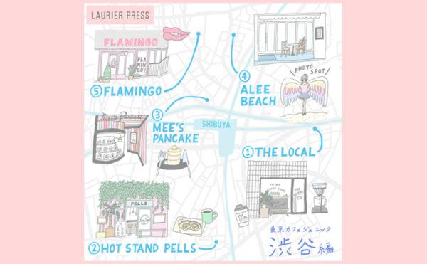 LAURIER PRESS 渋谷カフェMAP