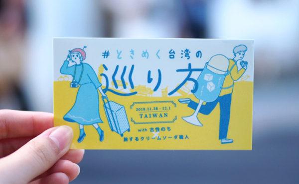 #ときめく台湾の巡り方 イラスト