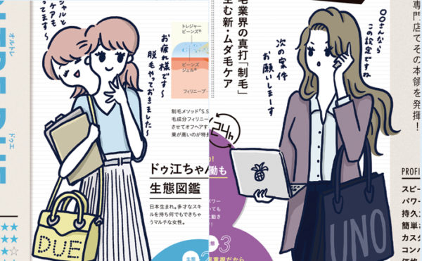 With Beauty Vol.9 記事内イラスト